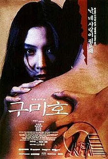 The Fox with Nine Tails film poster.jpg