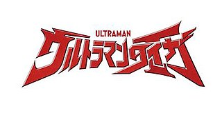 <i>Ultraman Taiga</i> Japanese television series