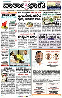 <i>Varthabharathi</i> Kannada-language daily newspaper in India