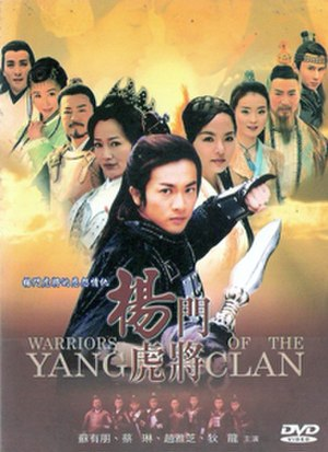 Warriors of the Yang Clan - DVD cover