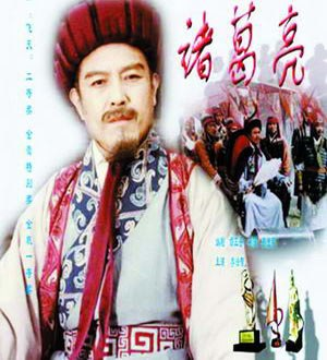 Zhuge Liang (TV series) - Poster