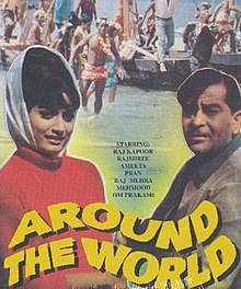 Around The World 1967 film.jpg