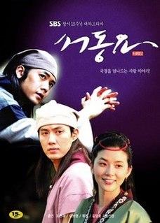 <i>Ballad of Seodong</i> 2005–2006 South Korean television series