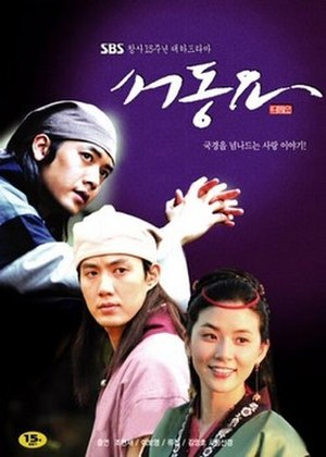 Ballad of Seodong - Promotional poster for Ballad of Seodong