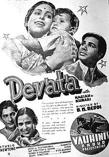 Devatha 1941.JPG