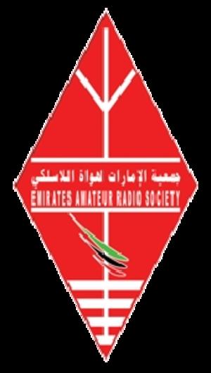 Emirates Amateur Radio Society - Image: EARS logo