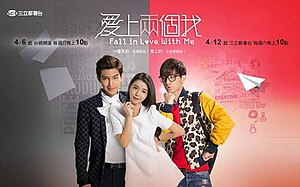Fall in Love with Me (TV series) - Fall In Love With Me promotional poster