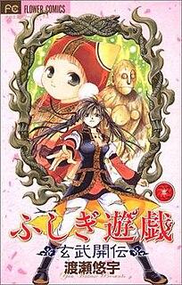 <i>Fushigi Yûgi Genbu Kaiden</i> manga series