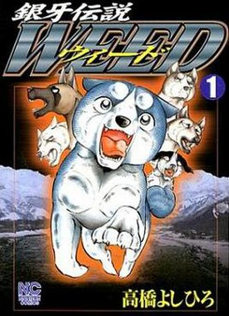 Ginga Legend Weed - The front cover of volume 1 (Japanese edition)