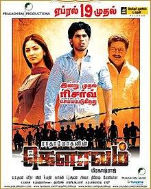 Gouravam 2013 Film Wikipedia