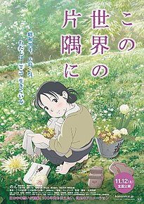 <i>In This Corner of the World</i> (film) 2016 film by Sunao Katabuchi
