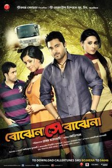 It is the poster of the film Bojhena Shey Bojhena.jpg