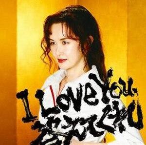 I Love You, Do You Hear Me? - Image: Lovekota