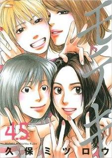<i>Moteki</i> television series