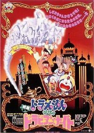 Doraemon: Nobita's Dorabian Nights - Theatrical Release Poster