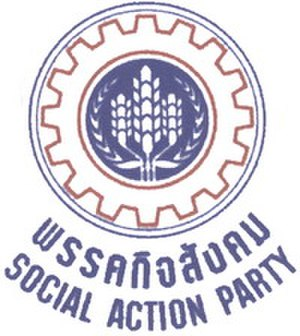 Thai general election, 1988 - Image: Social action party logo