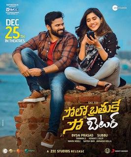 <i>Solo Brathuke So Better</i> 2020 Telugu film directed by Subbu