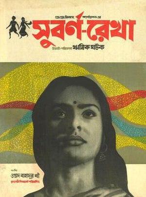 Subarnarekha (film) - A poster for Subarnarekha.