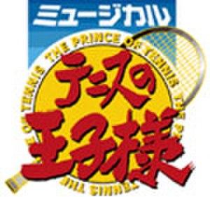 Tenimyu - Image: Tenimyu logo