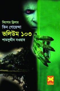 <i>Tin Goyenda</i> Series of juvenile detective novels written by Rakib Hasan