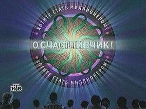 Kto khochet stat' millionerom? - Logo of О, счастливчик!