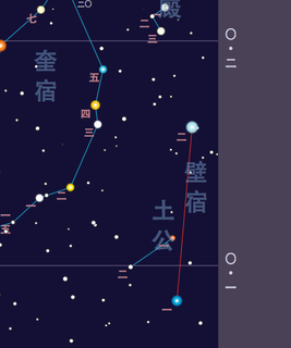Wall (Chinese constellation) one of the Twenty-eight mansions of the Chinese constellations