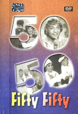 Fifty Fifty (comedy show) - Fifty Fifty DVD cover