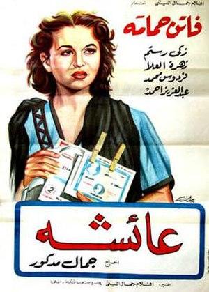 A`isha - Film poster