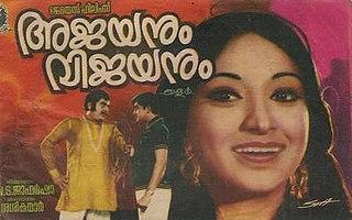 <i>Ajayanum Vijayanum</i> 1976 film by J. Sasikumar