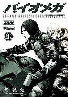 Biomega volume 1 cover.jpg