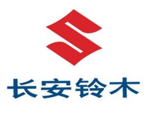 Changan Suzuki - Image: Changan Suzuki logo