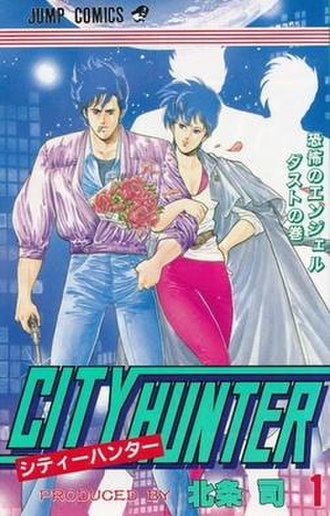 City Hunter - Cover of the first tankōbon volume as released in Japan by Shueisha, featuring Ryo Saeba and Kaori Makimura.