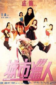 City Hunter (filmo).jpg