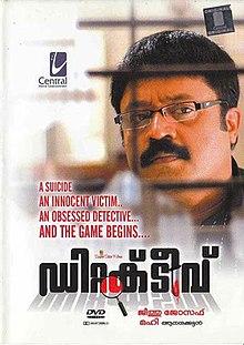 Detective Malayalam film.jpg