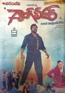 <i>Gang Leader</i> 1991 Indian film directed by Vijaya Bapineedu