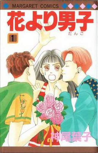 Boys Over Flowers - Cover art of the first manga volume.
