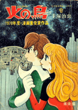 Phoenix (manga) - Cover of Phoenix: Future, C0M Masterpiece Comics edition, printed in 1968.
