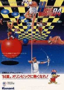 Hyper Olympic 84 flyer.png