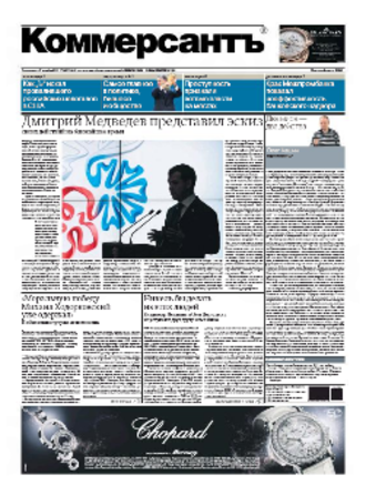 Kommersant - Front page on 27 December 2010