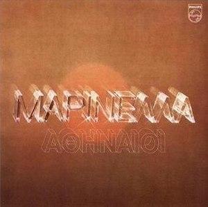Marinella & Athenians - Image: Marinella Athenians 1977