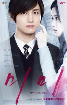 Mimi, 2014 TV series.jpg