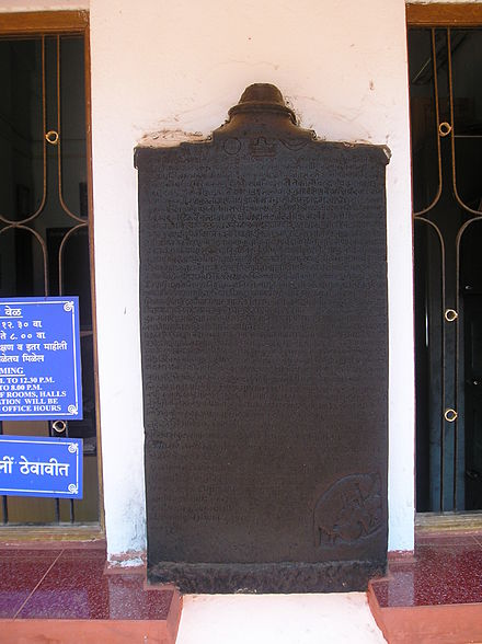 Konkani Inscription with 'Maee Shenvi' of 1413 AD, Nagueshi, Goa. Nagueshi Inscription 1413AD.jpg