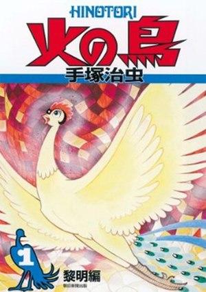 Phoenix (manga) - Image: Phoenix (manga) volume 1