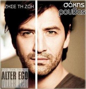 Zise Ti Zoi - Image: Rouvas Zise Ti Zoicover