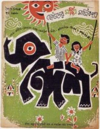 Sandesh (magazine) - Sandesh June 1988 front cover