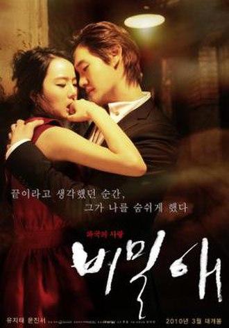 Secret Love (2010 film) - Film poster