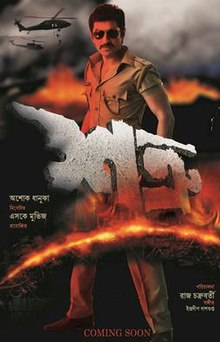 Shotru (2011) Full Movie HD Free Download & Watch Online
