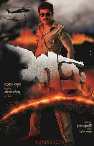 Shatru (2011) SL DM - Jeet, Nusrat Jahan, Supriyo Dutta