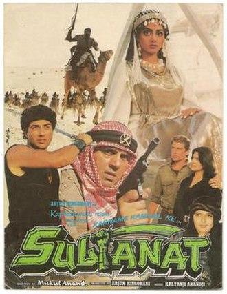 Sultanat - Image: Sultanat 1986 film