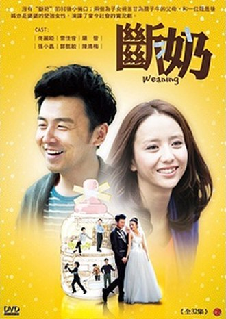 Weaning (TV series) - Taiwan DVD cover